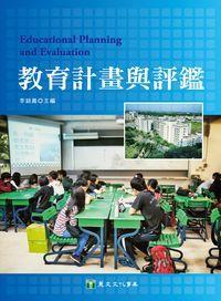 教育計畫與評鑑