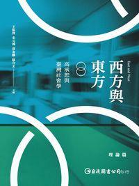 西方與東方:高承恕與臺灣社會學, 理論篇