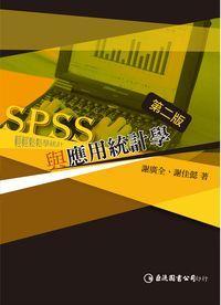 SPSS與應用統計學