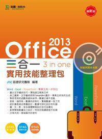 Office 2013三合一實用技能整理包