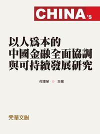 以人為本的中國金融全面協調與可持續發展研究