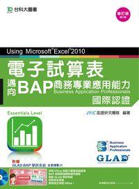 電子試算表Using Microsoft Excel 2010:邁向BAP商務專業應用能力國際認證(Essentials Level)
