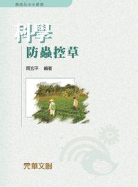 科學防蟲控草