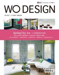 WoDesign屋設計 [第11期]:Spring City! 春遊! 入住風格城市的家
