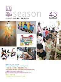 四季兒童教育專刊 [第43期] :蝴蝶班的「騎幻旅程」