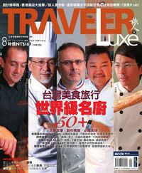 旅人誌 [第75期]:台灣美食旅行 世界級名廚50+