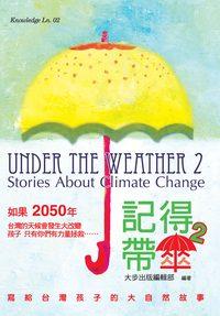 記得帶傘. 2, 寫給台灣孩子的大自然故事