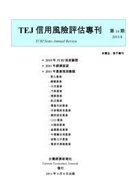 信用風險評估專刊 [第14期]:2010年TCRI效度驗證