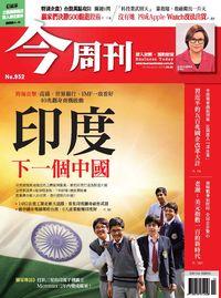 今周刊 2015/03/23 [第952期]:印度 下一個中國
