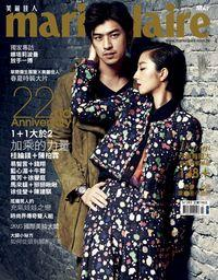 Marie claire 美麗佳人 [第263期]:22nd Anniversary