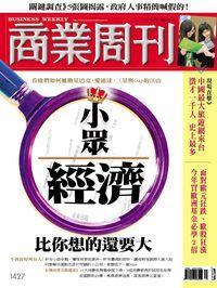 商業周刊 2015/03/23 [第1427期]:小眾經濟