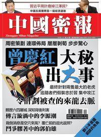 中國密報 [總第31期]:曾慶紅大秘出大事