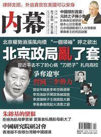 內幕 [總第38期]:北京政局亂了套