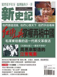 新史記 [總第24期]:紅衛兵掌權再禍中國