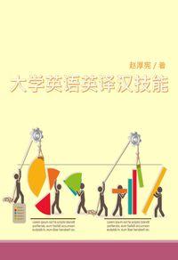 大學英語英譯漢技能:大學英語系列輔助讀物