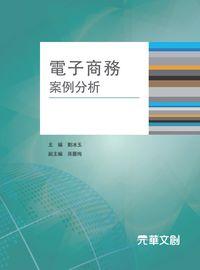 電子商務案例分析