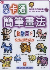 初學卡通簡筆畫. (15), 動物篇(2)