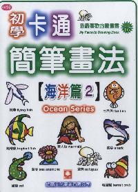 初學卡通簡筆畫. (16), 海洋篇(2)