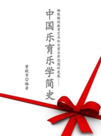 幽默愉悅教育藝術和樂育樂學思想的發展:中國樂育樂學簡史