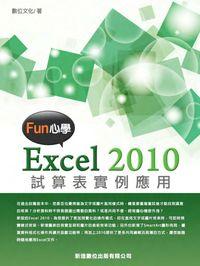 Fun心學Excel 2010試算表實例應用