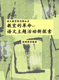 教學的革命:語文主題活動新探索