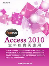 Fun心學Access 2010資料庫實例應用