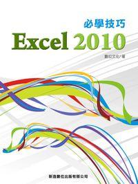 Excel 2010必學技巧