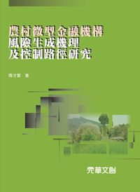 農村微型金融機構風險生成機理及控制路徑研究