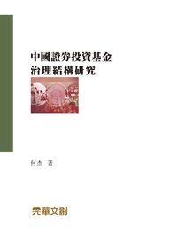 中國證券投資基金治理結構研究