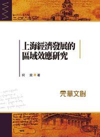 上海經濟發展的區域效應研究
