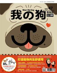 我的狗情報誌 [第47期]:打造寵物共生舒適宅