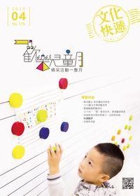 文化快遞 [第179期] [2015年04月號]:歡樂兒童月
