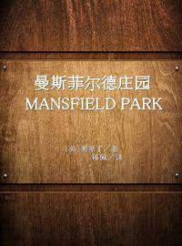 曼斯菲爾德莊園