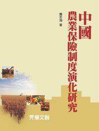 中國農業保險制度演化研究