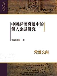 中國經濟發展中的個人金融研究