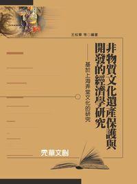 非物質文化遺產保護與開發的經濟學研究:基於上海弄堂文化的研究