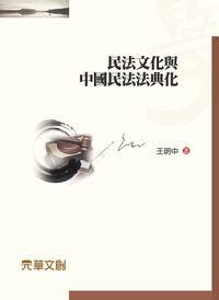 民法文化與中國民法法典化