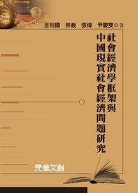 社會經濟學框架與中國現實社會經濟問題研究