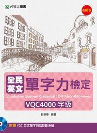 全民英文單字力檢定VQC4000字級