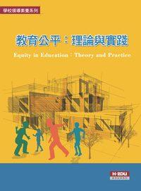 教育公平:理論與實踐