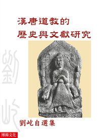 漢唐道教的歷史與文獻研究:劉屹自選集