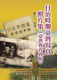 日治時期臺灣寫真照片集