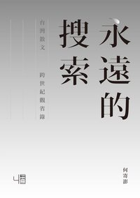 永遠的搜索:台灣散文跨世紀觀省錄
