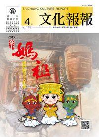 文化報報 [第192期] [2015年04月]:臺中媽祖國際觀光文化節