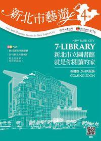 新北市藝遊 [2015年04月號]:新北市立圖書館就是你閱讀的家