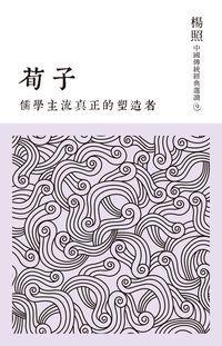 荀子:儒學主流真正的塑造者