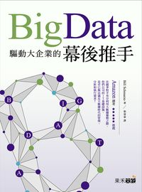Big Data:驅動大企業的幕後推手