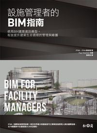 設施管理者的BIM指南:使用BIM建築資訊模型,有效提升建築生命週期的管理與維護