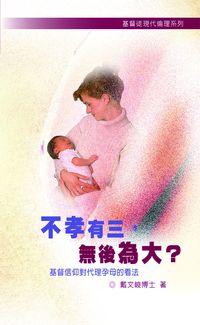 不孝有三,無後為大?:基督信仰對代理孕母的看法
