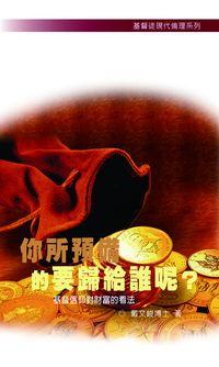 你所預備的要歸給誰呢:基督信仰對財富管理的看法